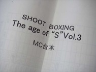 Shoot_boxing