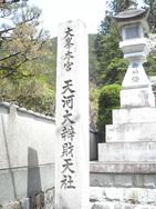 Tenkawa