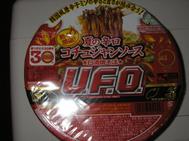 Ufo_summer
