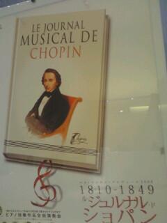 ショパンの音楽日記