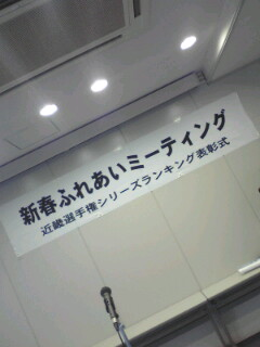 2009近畿選手権シリーズ