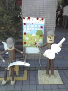 世界民族音楽祭 2009