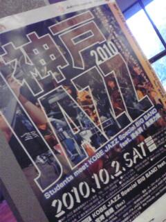 神戸JAZZ 2010