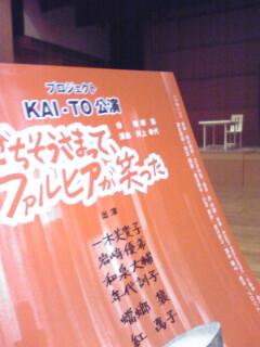 プロジェクトKAI-TO公演