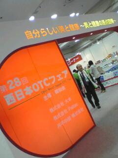 西日本OTCフェア