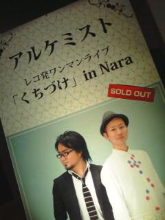 『くちづけ』in NARA