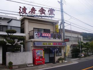 Awaji