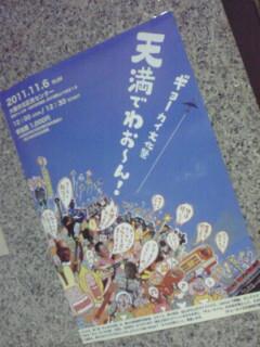 ぎょ〜かい文化祭