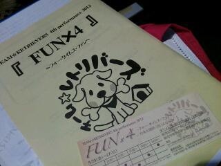 FUN×4