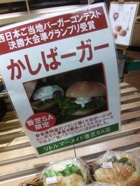 Kashiburger