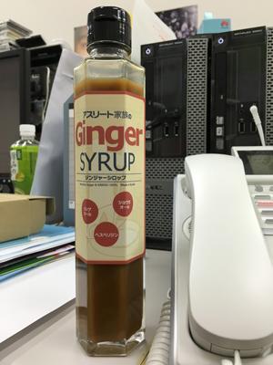 Gingersyrup