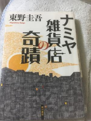 Namiyabook