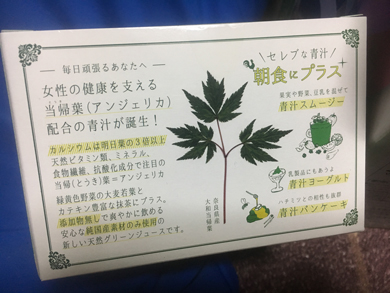 Aoziru2