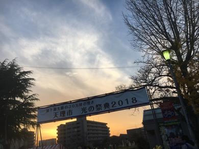 Tenrihikari1