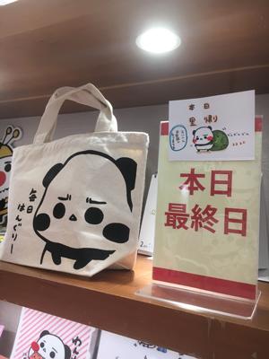 Pandasan2